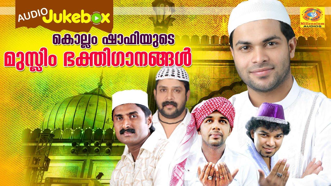 Kollam Shafi`s Muslim Devotional Songs Vol-2 |  Mappilapattukal |