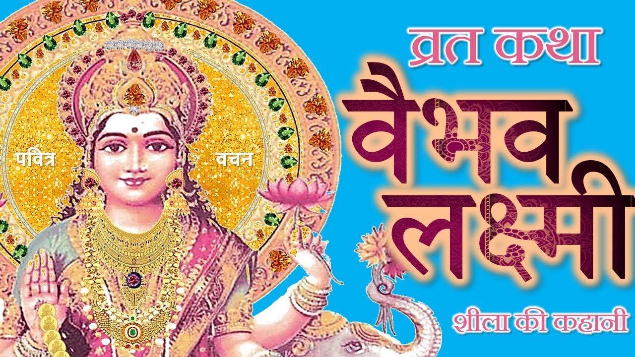 यह सुन्दर कथा सुनने से आर्धिक समस्या दूर होंगे Vaibhav Lakshmi Vrat Katha वैभव लक्ष्मी व्रत कथा