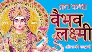 धन लक्ष्मी की यह सुन्दर कथा सुनते ही आर्धिक समस्या दूर होंगे Vaibhav Lakshmi Vrat Katha