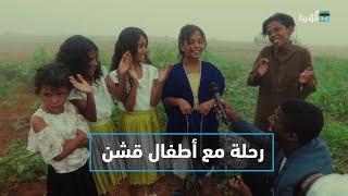 رحلة مع أطفال قشن وعائلاتهم في محمية حوف