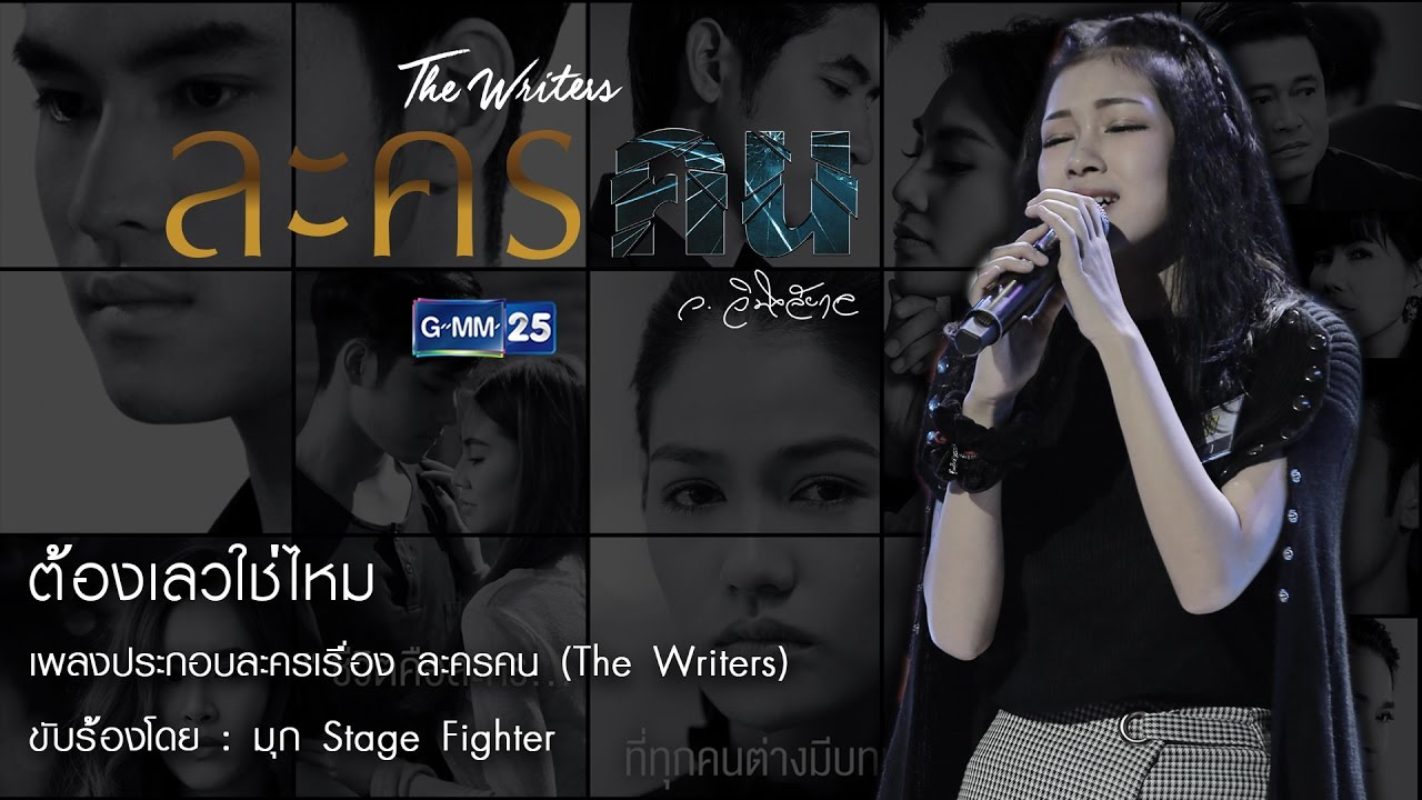 official-mv-ost-the-writers-stage-fighter-gmm25thailand