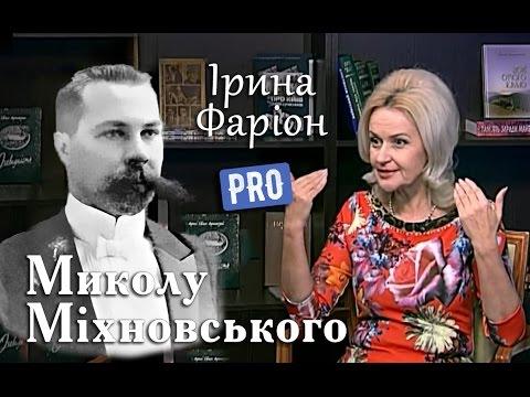 Микола Міхновський націоналіст який випереджав час Велич особистості березень16