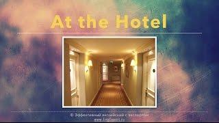 Уроки английского бесплатно! Ключевые фразы для путешествий. Часть 2. At the Hotel