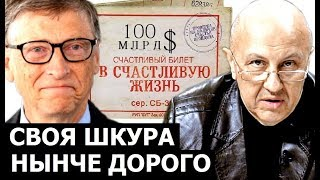 Билет в счастливое будущее за 100 миллиардов. Андрей Фурсов.