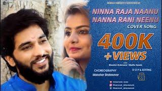 Ninna Raja nanu |Nanna Rani Ninu |Seetharamakalyana|Nikil |Rachitharam|Sandalwood