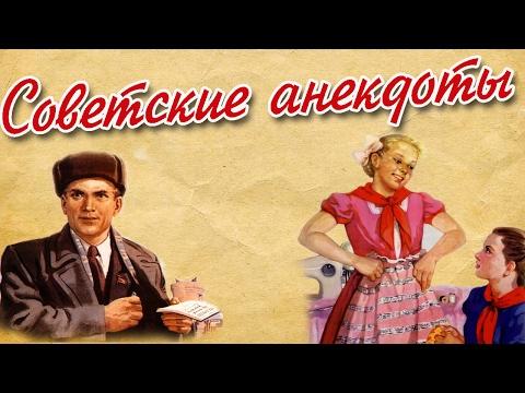 Старые Советские анекдоты -