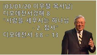 """[03/01/20 이우철 목사님] 디모데전서강해 8 """"사람을 세우시는 하나님 2. 집사"""" 디모데전서 3:8 ~ 13"""