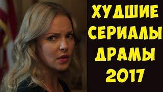 ХУДШИЕ драматические сериалы, вышедшие в  2017