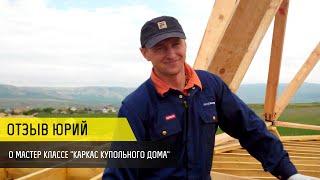 Отзыв о строительстве купольного дома -5. Мастер-класс