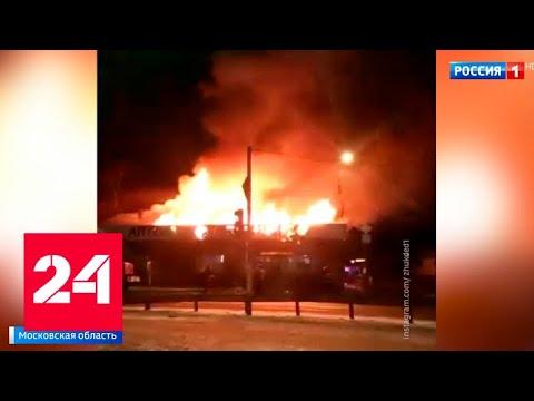 Пожар в Раменском районе: горели торговые павильоны в поселке Быково - Россия 24