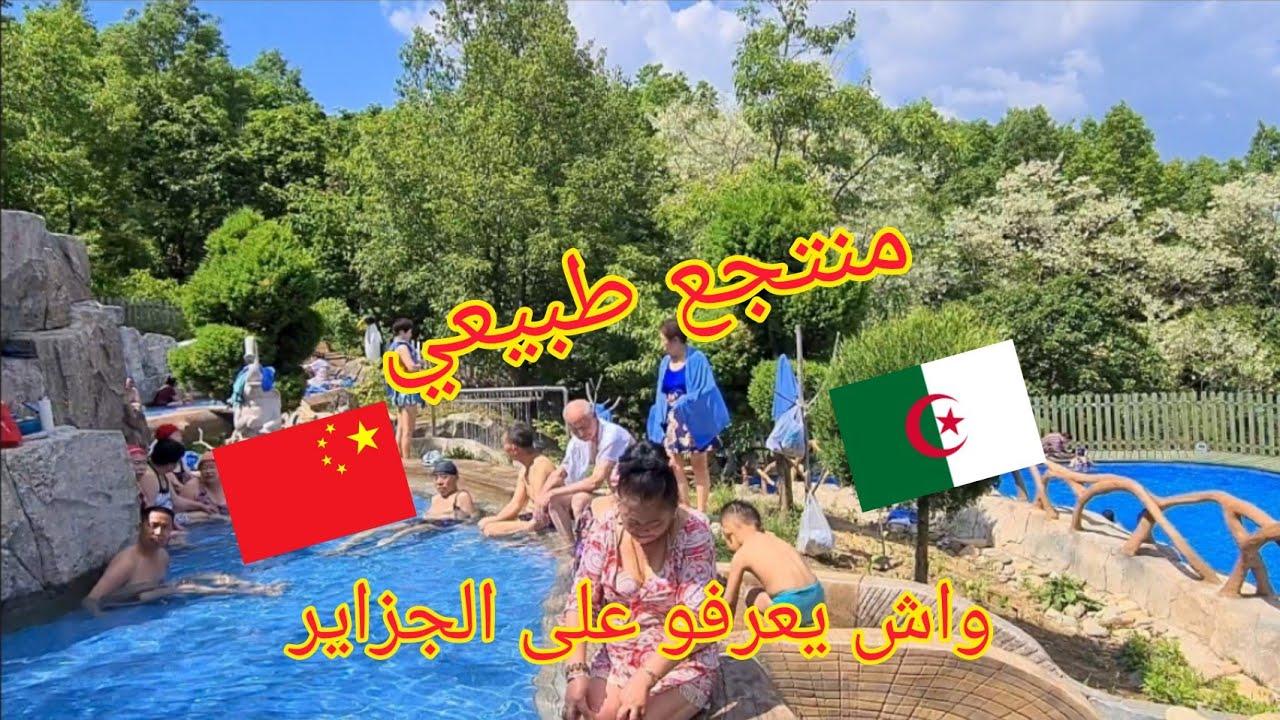 سخنت عظامي مع شوابين الصين ، هل يعرفون الجزائر؟ لقطات من يوم الطفولة لصدام