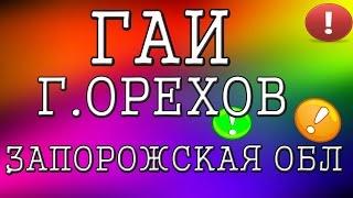 Гаи Орехов Запорожская обл.(Это видео создано с помощью видеоредактора YouTube (http://www.youtube.com/editor), 2013-10-16T07:20:29.000Z)
