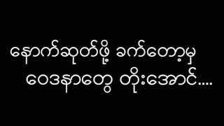မုန်းမေ့ဖို့မလွယ် စာသား - နီနီခင်ဇော် (Ni Ni Khin Zaw - Mone May Phoe Ma Lwal) Lyrics