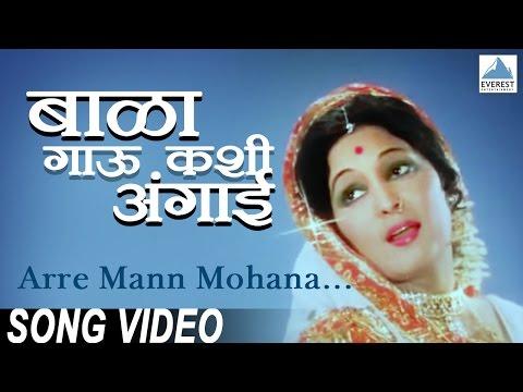 Arre Mann Mohana - Bala Gau Kashi Angaai | Marathi Janmashtami Songs | Asha Kale | Asha Bhosle