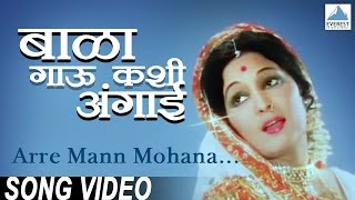 Arre Mann Mohana - Official Song | Bala Gau Kashi Angaai - Marathi Movie | Vikram Gokhale