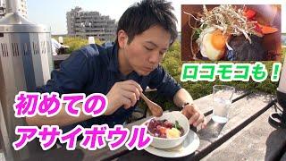 【ハワイ料理】ザ・ヴェランダでロコモコとアサイボウルを食べてきた!