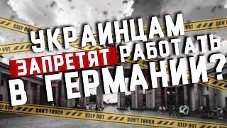 Украинцам запретят работать в Германии?