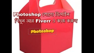 Photoshop Bangla Tutorial 2017 | Photoshop Gig on Fiverr | logo Design