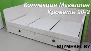 видео Детская односпальная кровать