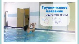 Грудничковое плавание/  Ребёнку 5 месяцев/ Что необходимо