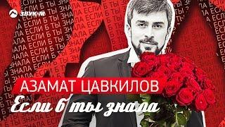 Азамат Цавкилов - Если б ты знала | Лирик видео
