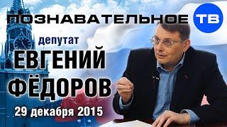 Евгении? Фёдоров 29 декабря 2015 (Познавательное ТВ, Евгений Фёдоров)