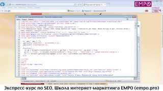 Урок 4. Оптимизация Title. Курс по раскрутке сайтов (Школа интернет-маркетинга EMPO)