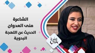 الشاعرة منى العدوان - الحديث عن اللهجة البدوية