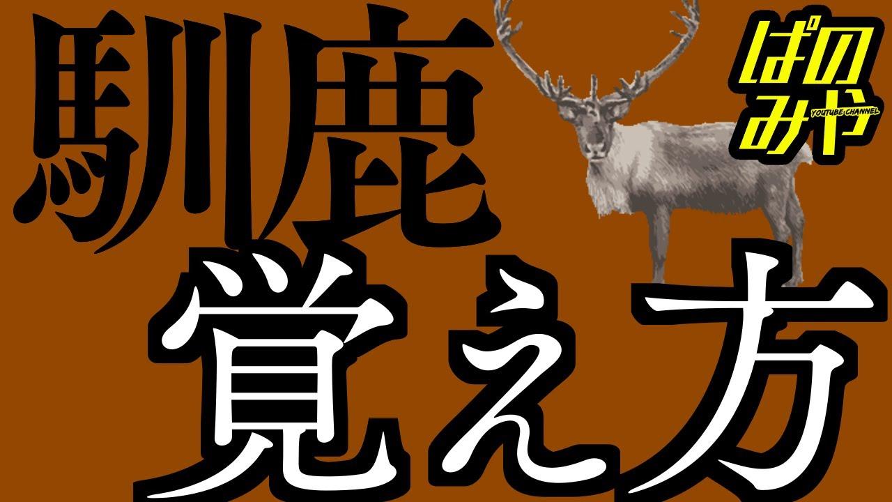 漢字 トナカイ ピクチャーロジック Picture