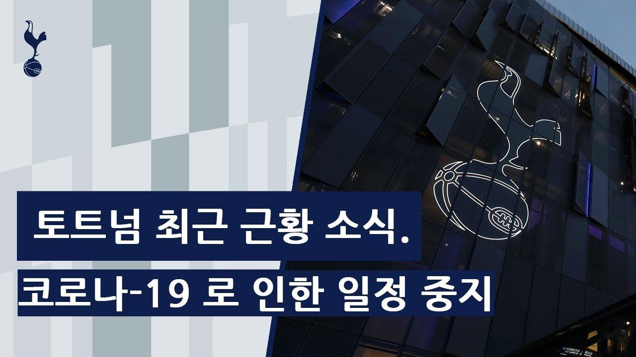 코로나 바이러스로 인한 토트넘 일정 중단 및 선수들 최근 근황 소식.