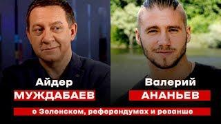 Референдум про мир с РФ? Кинопродюсер в СБУ? Реванш шагает по Украине? | Валерий Ананьев в гостях