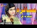 Pashto New Songs 2019 Belata Khoga Janana - Kashmala Gul 2019 New Song Pashto Musafar Song 2019