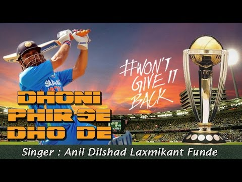 Cricket World Cup Song 2015 -