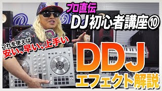 【初心者DJ講座⑩】ボタン1つでスクラッチ!DDJのエフェクト解説【DDJ】