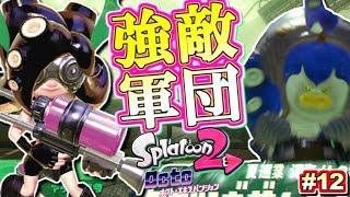 【スプラトゥーン2】最強タコゾネス軍団!オクト・エキスパンション実況!#12【Splatoon2】
