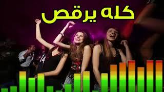 المزمار المعدل كله يرقص  توزيع درامز العالمى السيد ابو جبل 2019