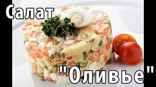 Очень вкусный салат оливье рецепт