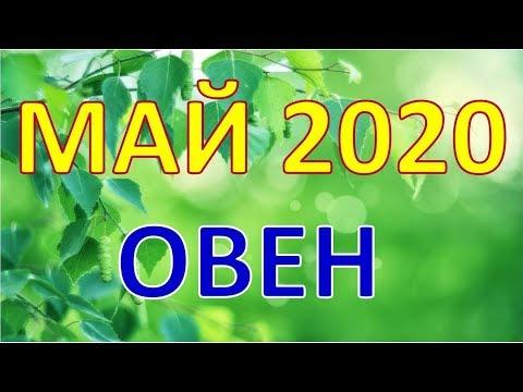 ♈ОВЕН♈. 🌿 🐦 МАЙ 2020 г. 🌹 ПОДРОБНЫЙ ТАРО ПРОГНОЗ 🌟