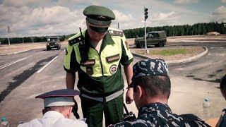 Фильм о конкурсе Дорожный патруль - 2017