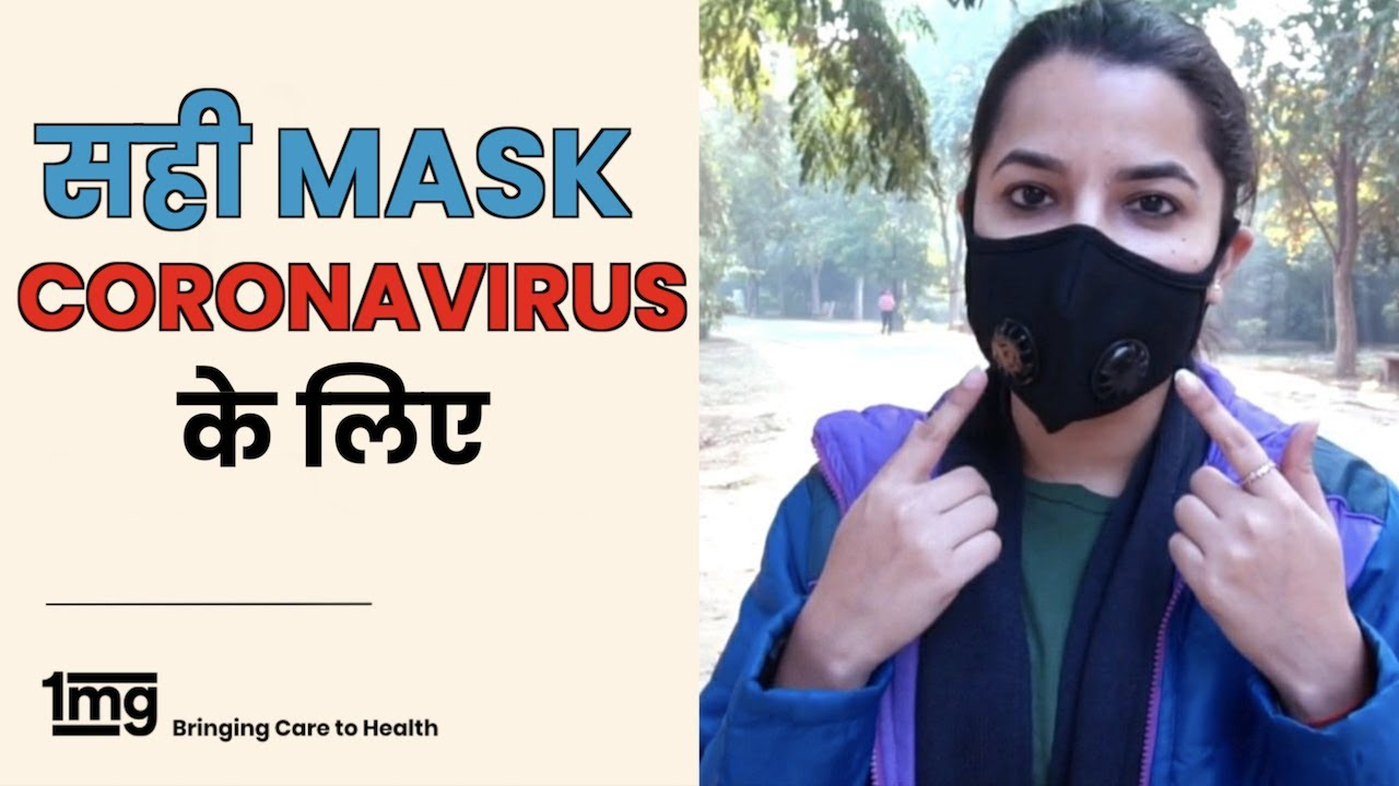Coronavirus mask guide || Coronavirus Mask Use || #N95 || Dr Sakshi Sharma || 1mg