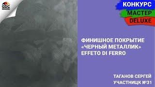 Финишное покрытие «Черный металлик» Effeto di Ferro | МАСТЕР DELUXE