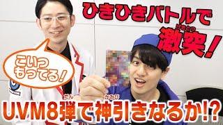 【SDBH公式】UVM8弾★最新カードでひきひきバトル!【スーパードラゴンボールヒーローズ】