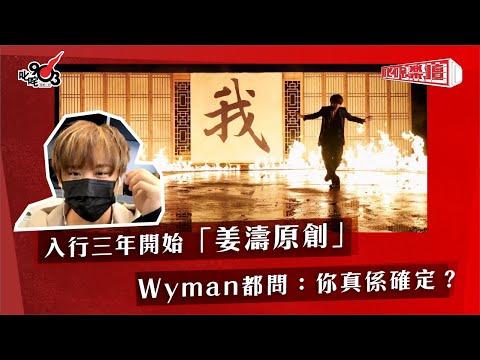 入行三年開始「姜濤原創」 Wyman都問:你真係確定?
