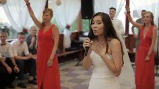 Песня от невесты жениху
