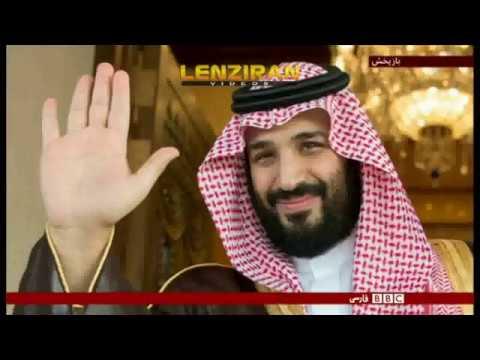 BBC Persian TV report about Saudi Arabia and recent development
