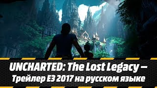 UNCHARTED: The Lost Legacy — Трейлер E3 2017 на русском языке