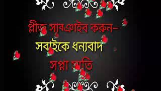 কে যায়রে সোনার কন্যা  কলসি কাকে নিয়া //bangala sad songs//asdi robel