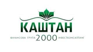 Каштан 2000 группа компаний FGK