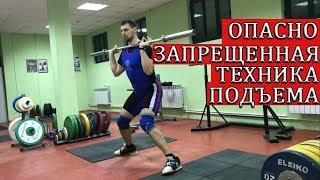 ОПАСНО! ЗАПРЕЩЕННАЯ ТЕХНИКА ПОДЪЕМА / ШИРИНА РАЗБРОСА НОГ/S.Bondarenko(Тяжелая атлетика и CrossFit)