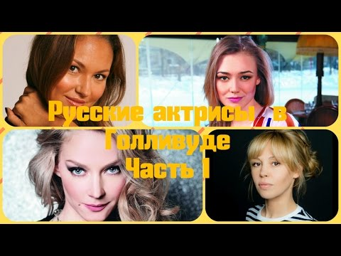 Русские актрисы  в Голливуде